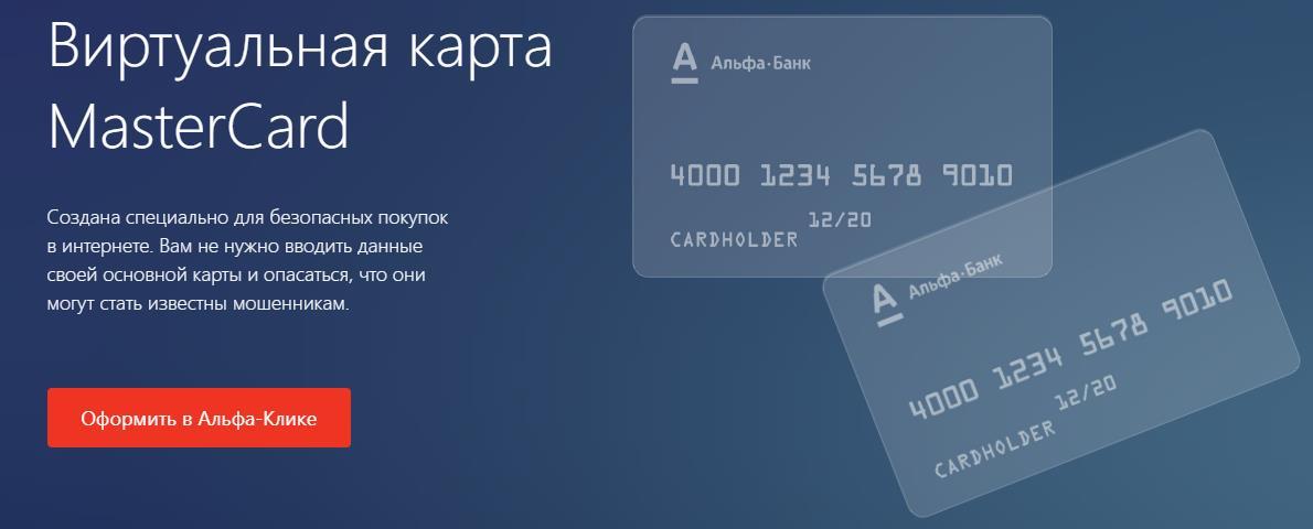 Виртуальная карта альфа банк