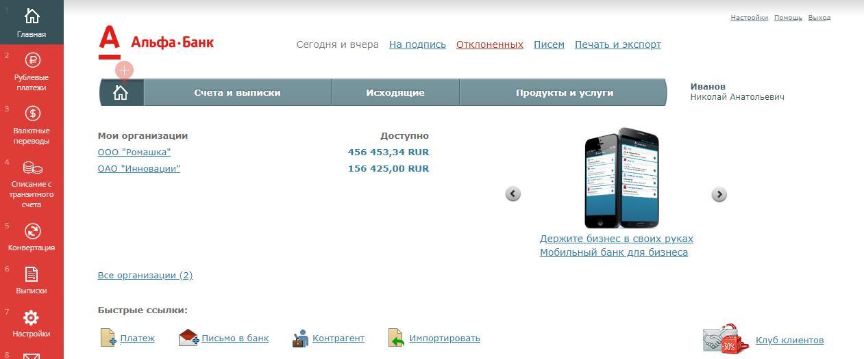 АЛБО. Интернет‐банк «Альфа‐Бизнес Онлайн»