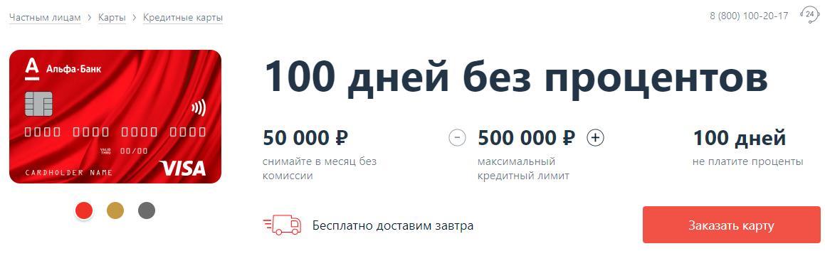 Кредитные карты с льготным периодом 100 дней от Альфа-Банка