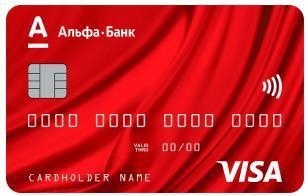 Альфа банк visa classic 100 дней