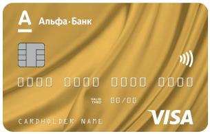 Альфа банк visa gold кредитная