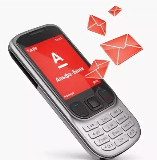 Перевести деньги с карточки Альфа-Банка на Сбербанк через СМС