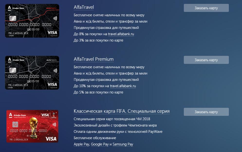 На официальном сайте Альфа-Банка можно заказать бесконтактную карту