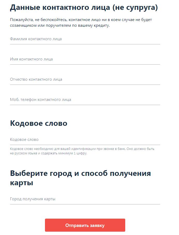Данные контактного лица для заявки на карту Альфа-Банка онлайн