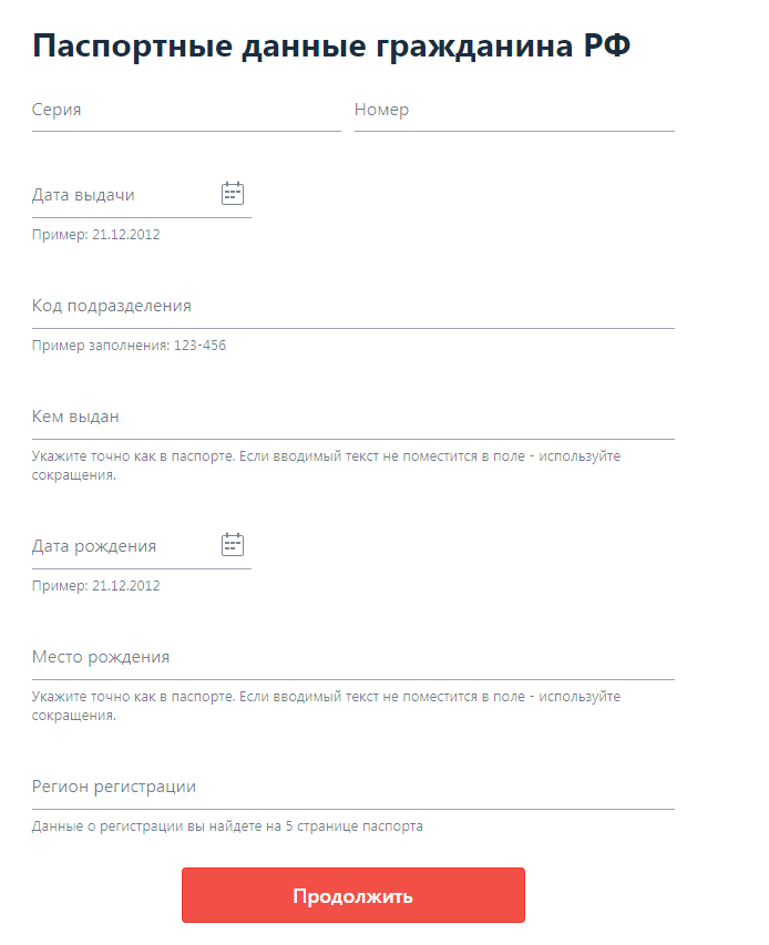 Паспортные данные для анкеты на карту онлайн Альфа-Банк