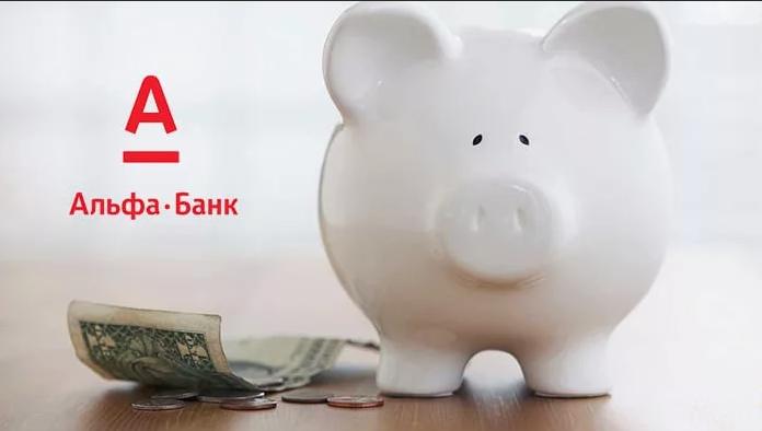 Налоговая копилка Альфа Банка