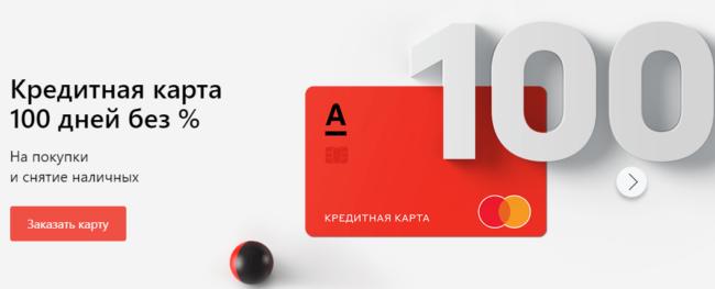 Кредиты и кредитные карты в Альфа Банке