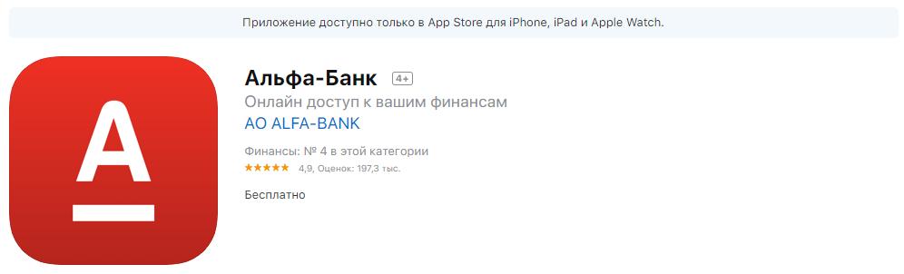 Альфа-Банк Онлайн доступ к вашим финансам AO ALFA-BANK