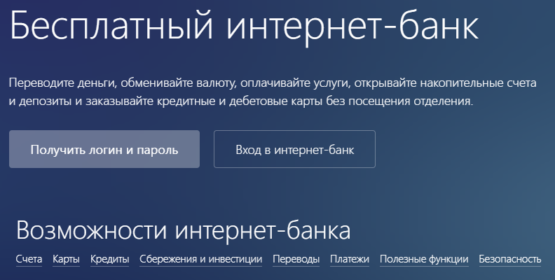 Интернет банкинг Альфа-банка Альфа-клик