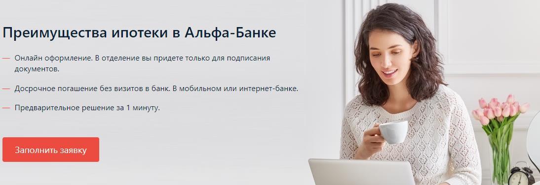 Преимущество от оформления ипотеки в Альфа-Банке